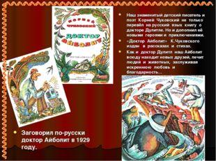 Наш знаменитый детский писатель и поэт Корней Чуковский не только перевёл на