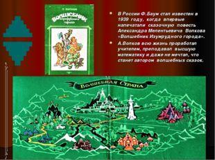 В России Ф.Баум стал известен в 1939 году, когда впервые напечатали сказочну