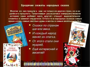 Бродячие сюжеты народных сказок Многие из них пришли к нам не только из други