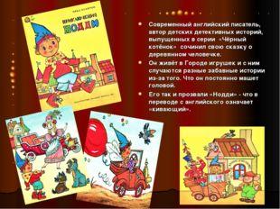 Современный английский писатель, автор детских детективных историй, выпущенны