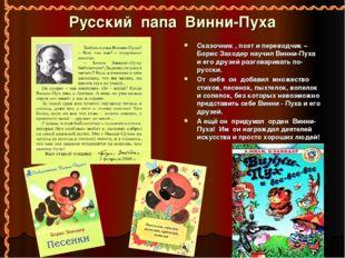 Русский папа Винни-Пуха Сказочник , поэт и переводчик – Борис Заходер научил