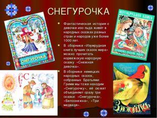 СНЕГУРОЧКА Фантастическая история о девочке изо льда живёт в народных сказках