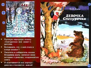 Русскую народную сказку «Снегурочка» все знают с детства. Вспомните, что с не