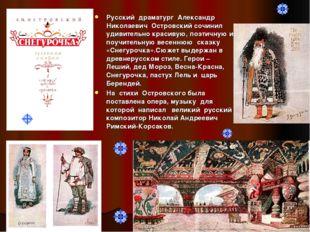 Русский драматург Александр Николаевич Островский сочинил удивительно красиву