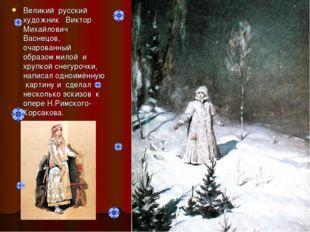 Великий русский художник Виктор Михайлович Васнецов, очарованный образом мило