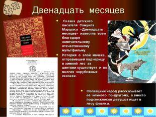 Двенадцать месяцев Сказка детского писателя Самуила Маршака «Двенадцать месяц
