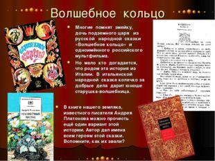 Волшебное кольцо В книге нашего земляка, известного писателя Андрея Платонова