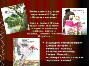 Более известна во всём мире сказка Ш.Перро «Мальчик с пальчик». Даже в далёко