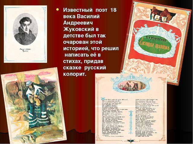 Известный поэт 18 века Василий Андреевич Жуковский в детстве был так очарован...
