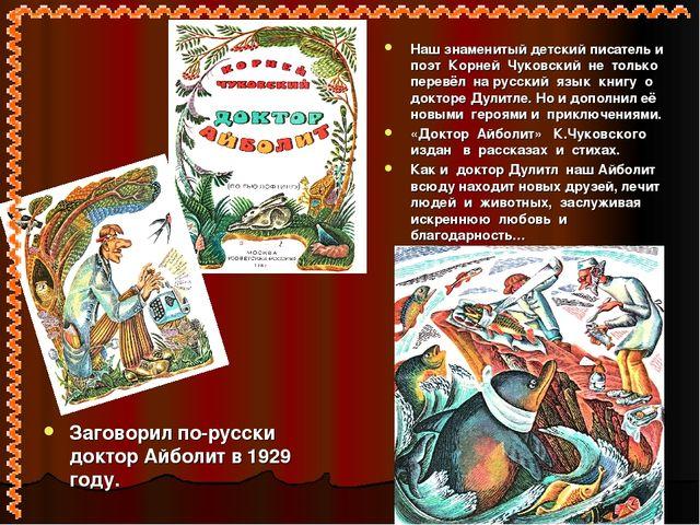 Наш знаменитый детский писатель и поэт Корней Чуковский не только перевёл на...