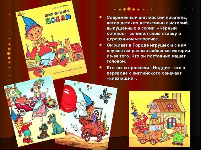 Современный английский писатель, автор детских детективных историй, выпущенны...