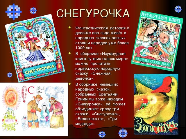 СНЕГУРОЧКА Фантастическая история о девочке изо льда живёт в народных сказках...