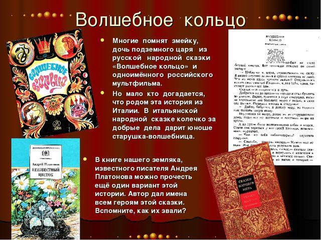 Волшебное кольцо В книге нашего земляка, известного писателя Андрея Платонова...