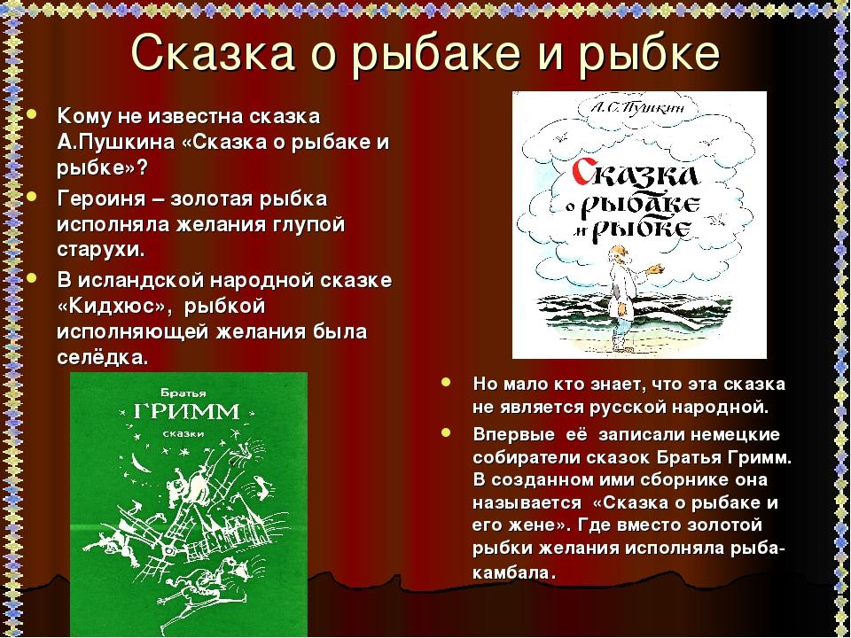 Сказка о рыбаке и рыбке Кому не известна сказка А.Пушкина «Сказка о рыбаке и...