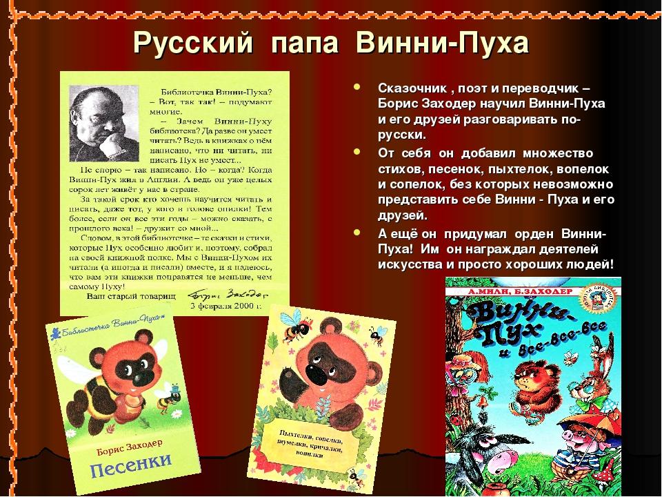 Русский папа Винни-Пуха Сказочник , поэт и переводчик – Борис Заходер научил...