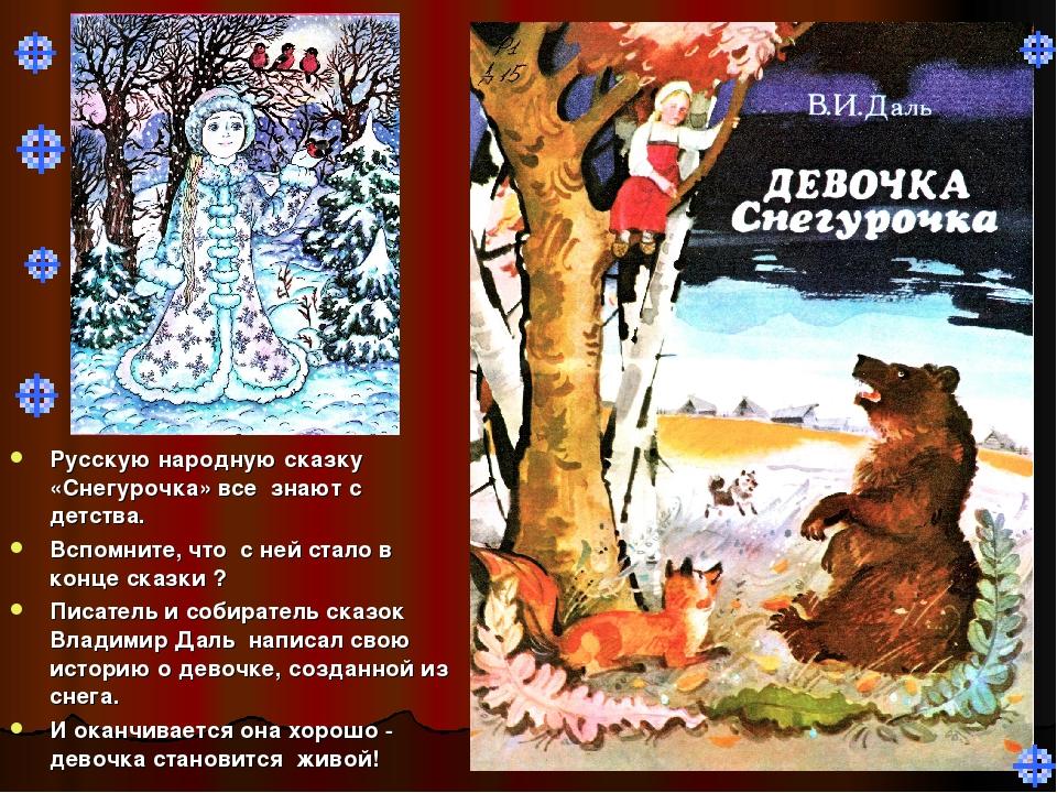 Русскую народную сказку «Снегурочка» все знают с детства. Вспомните, что с не...