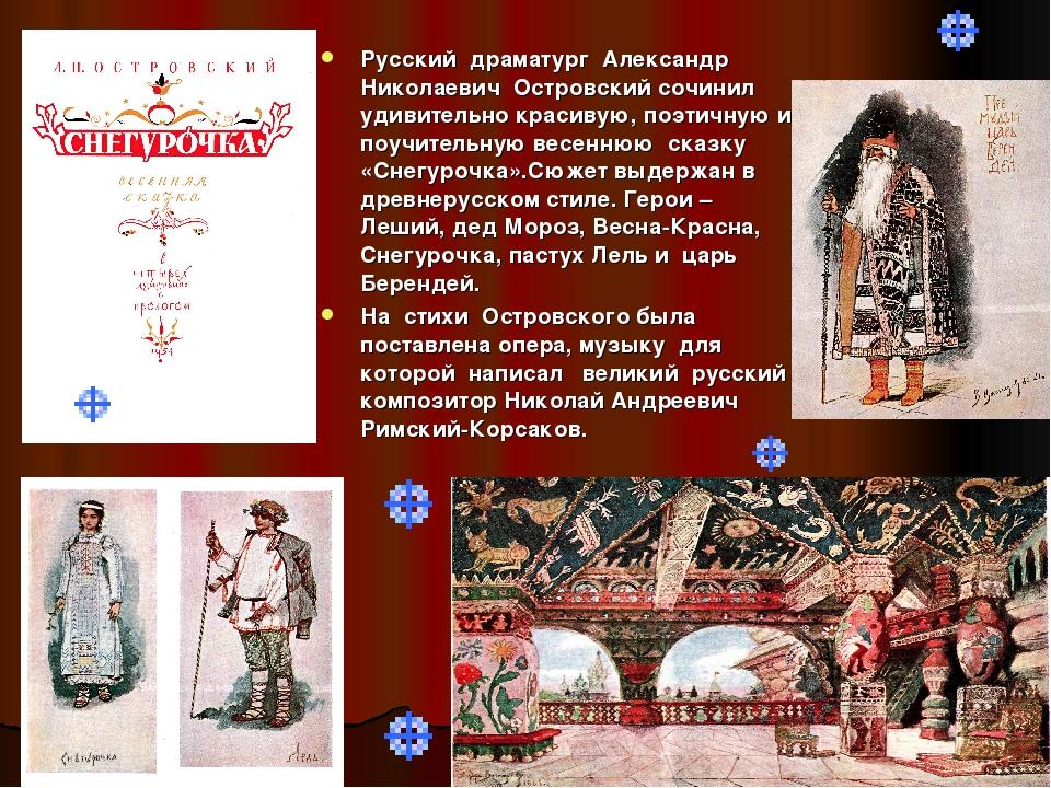 Русский драматург Александр Николаевич Островский сочинил удивительно красиву...