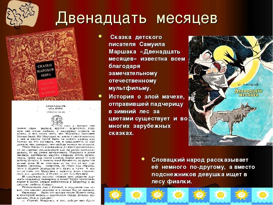 Двенадцать месяцев Сказка детского писателя Самуила Маршака «Двенадцать месяц...
