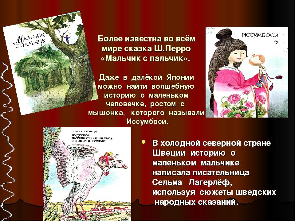 Более известна во всём мире сказка Ш.Перро «Мальчик с пальчик». Даже в далёко...