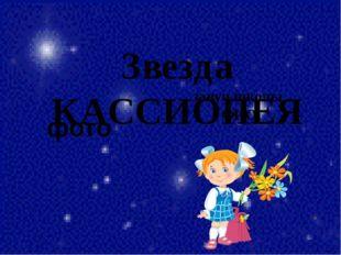 Звезда КАССИОПЕЯ завуч школы ФИО фото