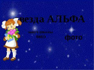 завуч школы ФИО звезда АЛЬФА фото