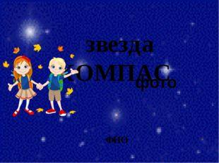 звезда КОМПАС ФИО фото