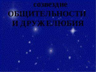 созвездие ОБЩИТЕЛЬНОСТИ И ДРУЖЕЛЮБИЯ