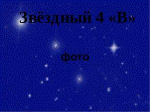 Звёздный 4 «В» фото