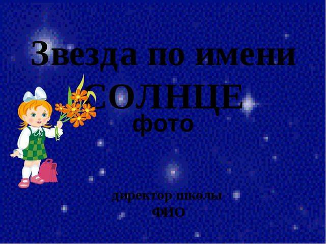 Звезда по имени СОЛНЦЕ директор школы ФИО фото