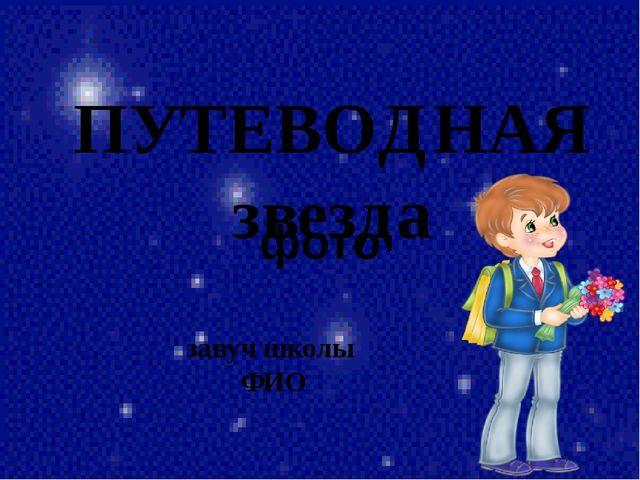 завуч школы ФИО ПУТЕВОДНАЯ звезда фото