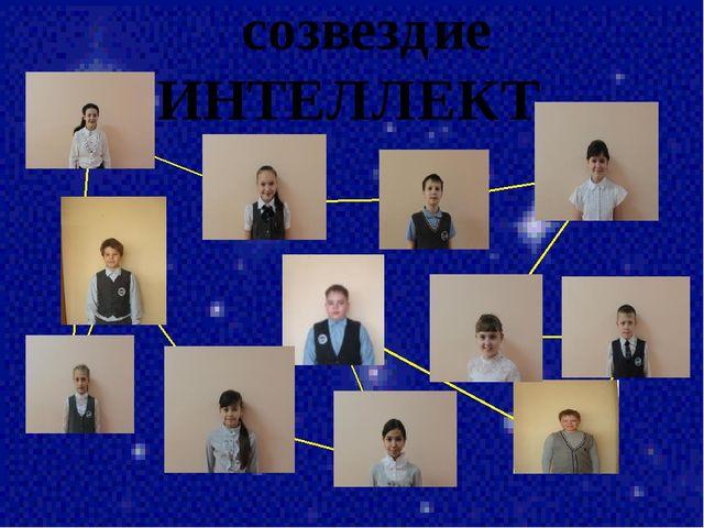 созвездие ИНТЕЛЛЕКТ