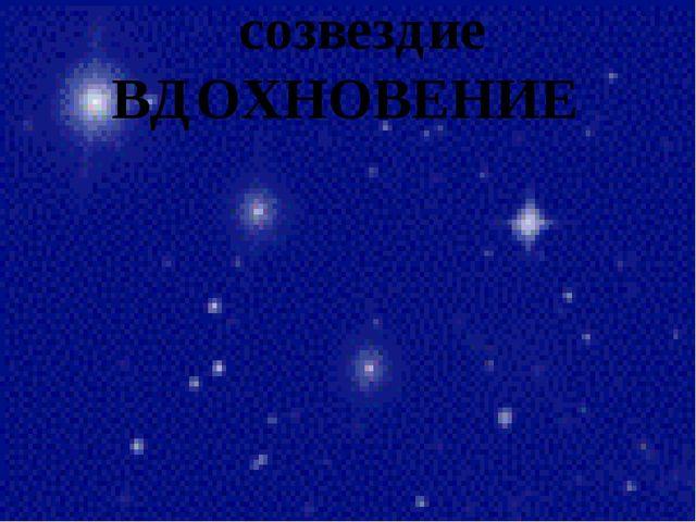 созвездие ВДОХНОВЕНИЕ
