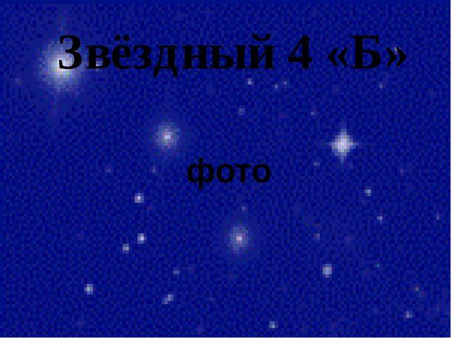 Звёздный 4 «Б» фото