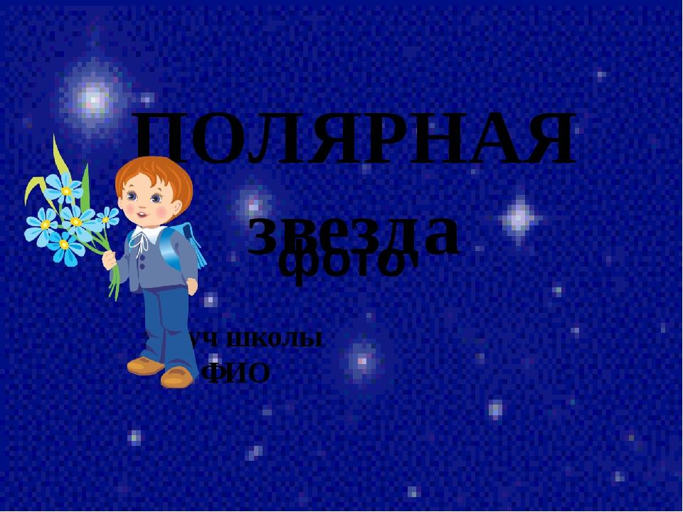 ПОЛЯРНАЯ звезда завуч школы ФИО фото
