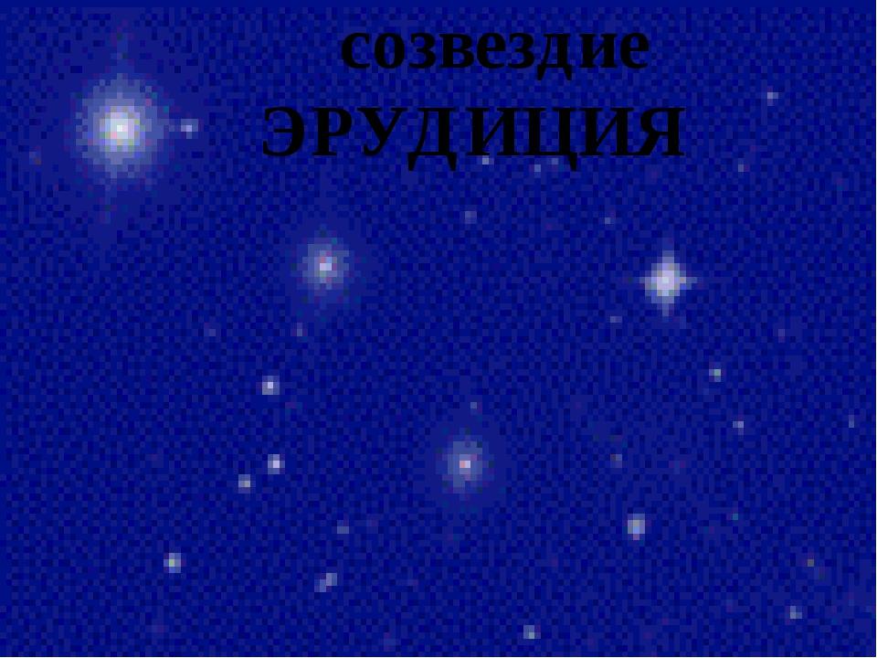 созвездие ЭРУДИЦИЯ