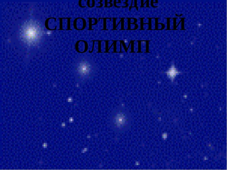 созвездие СПОРТИВНЫЙ ОЛИМП