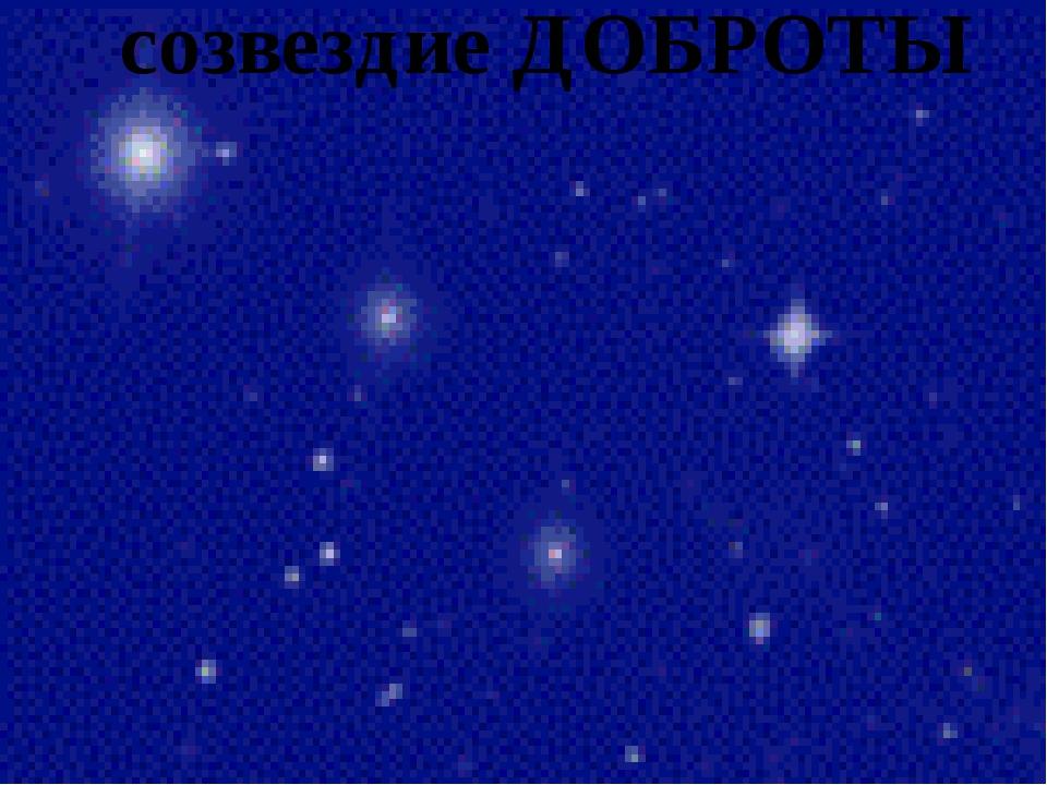 созвездие ДОБРОТЫ