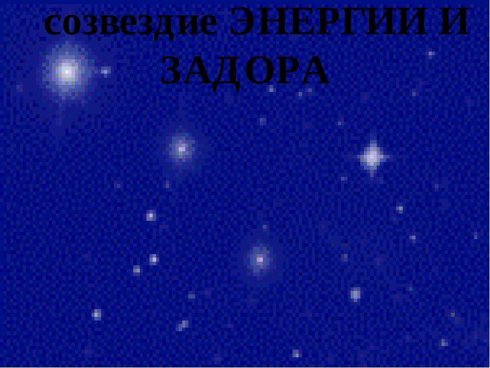 созвездие ЭНЕРГИИ И ЗАДОРА