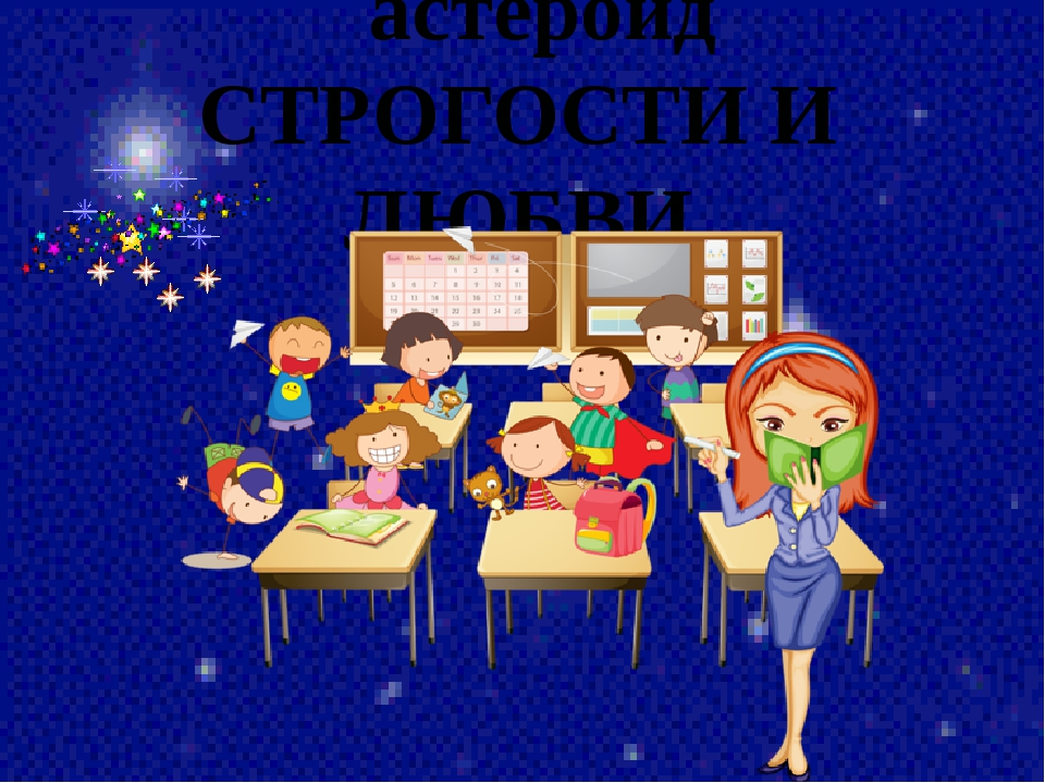 астероид СТРОГОСТИ И ЛЮБВИ
