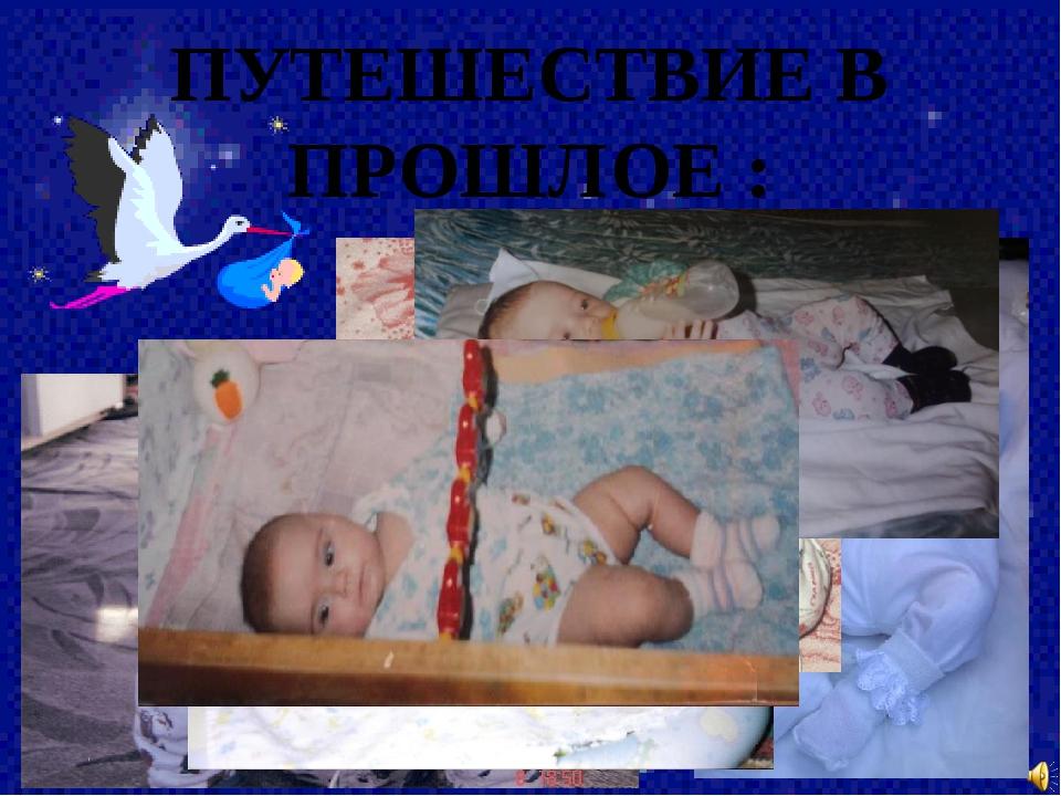 ПУТЕШЕСТВИЕ В ПРОШЛОЕ : рождение