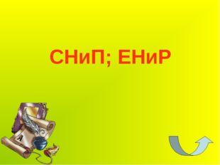 СНиП; ЕНиР