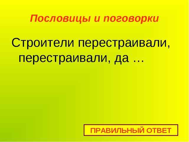 Пословицы и поговорки Строители перестраивали, перестраивали, да … ПРАВИЛЬНЫЙ...