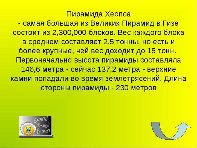 Пирамида Хеопса - самая большая из Великих Пирамид в Гизе состоит из 2,300,00...