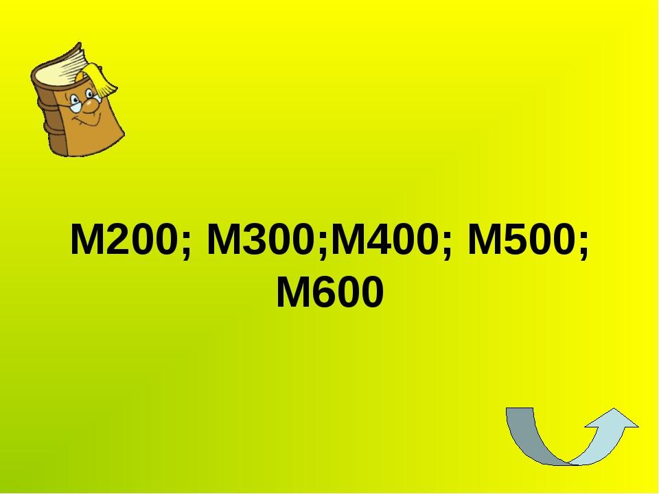 М200; М300;М400; М500; М600