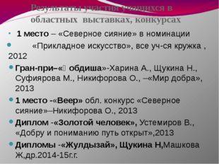 Результаты участия учащихся в областных выставках, конкурсах 1 место – «Север