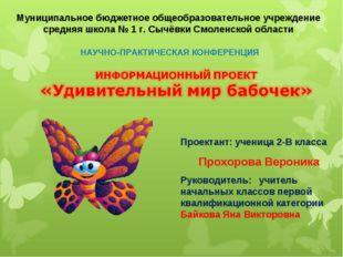 Проектант: ученица 2-В класса Прохорова Вероника Руководитель: учитель началь