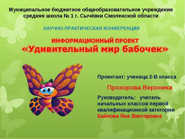 Проектант: ученица 2-В класса Прохорова Вероника Руководитель: учитель началь...