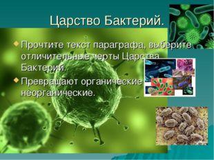 Царство Бактерий. Прочтите текст параграфа, выберите отличительные черты Царс