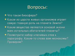 Вопросы: Что такое биосфера? Какое из царств живых организмов играет самую гл