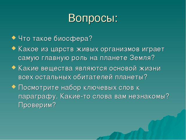 Вопросы: Что такое биосфера? Какое из царств живых организмов играет самую гл...
